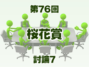 2016年 桜花賞 2ch討論7