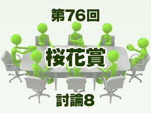 2016年 桜花賞 2ch討論8