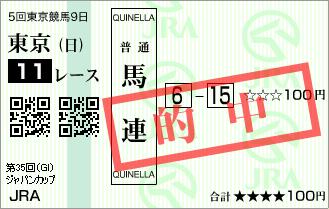 ジャパンC_的中2