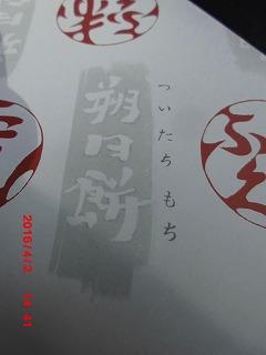 お一日桜餅2