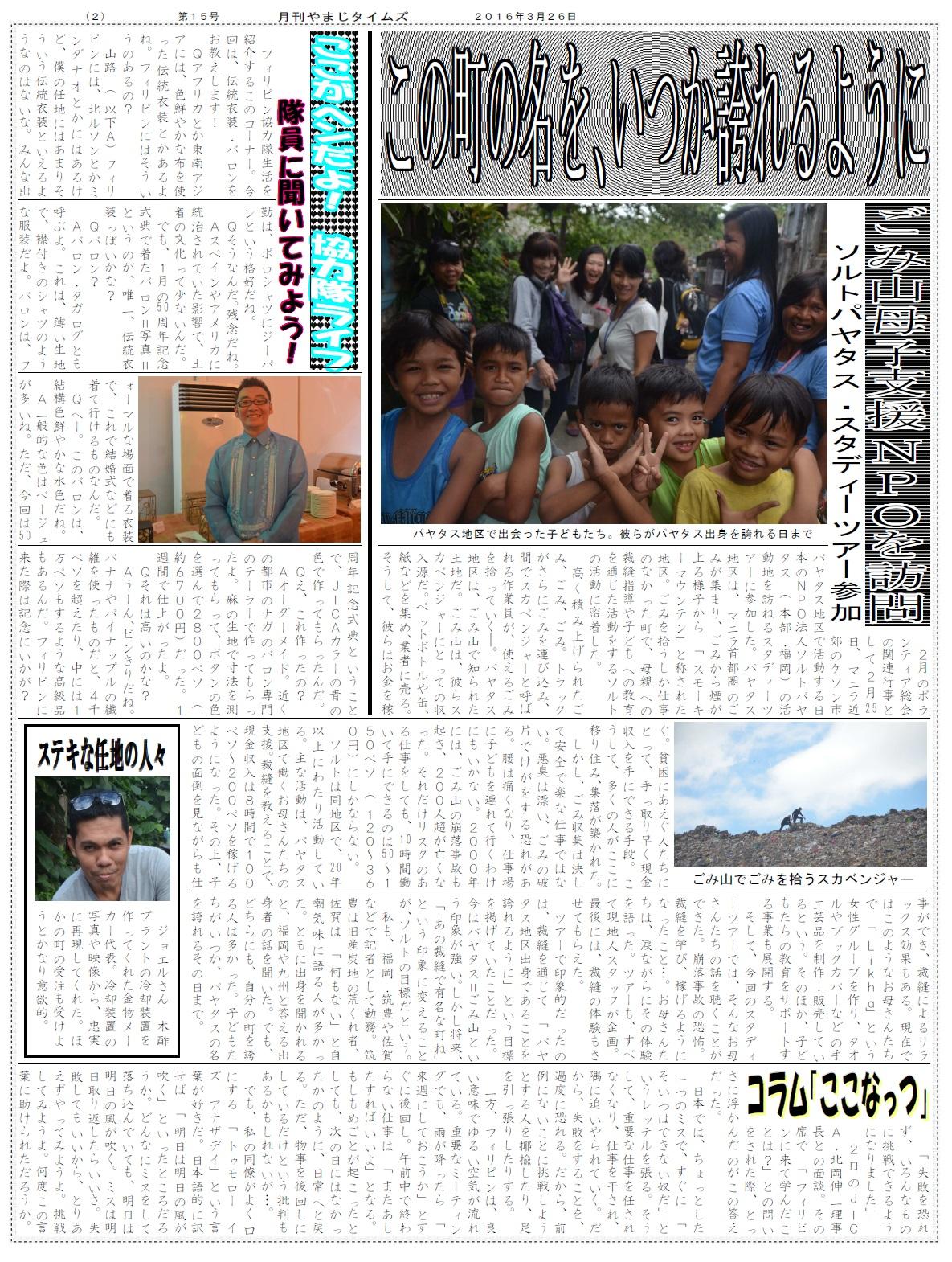 月刊やまじタイムズ第15号第2面