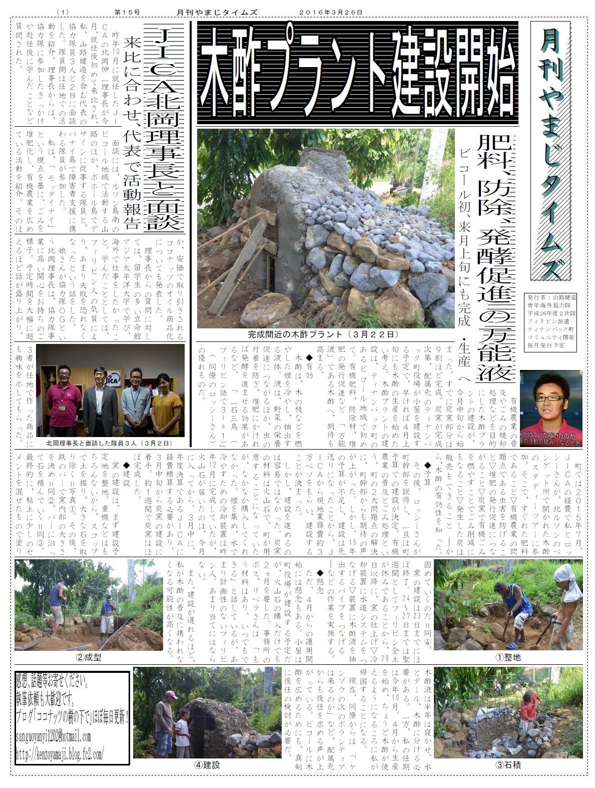 月刊やまじタイムズ第15号第1面