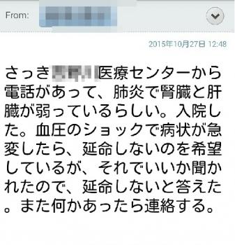姉のメール1
