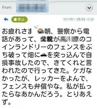 姉のメール4