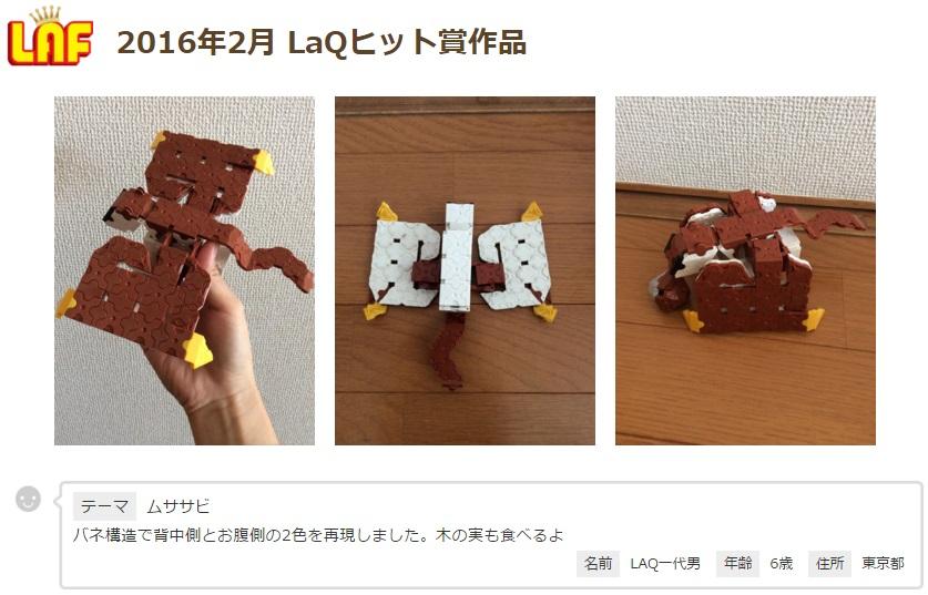 LaQ-ichidaiotoko.jpg