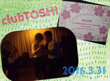 2016_3_31_clubTOSHI