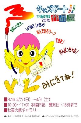 子ども絵画工作教室キッズ・アートi!作品展2016