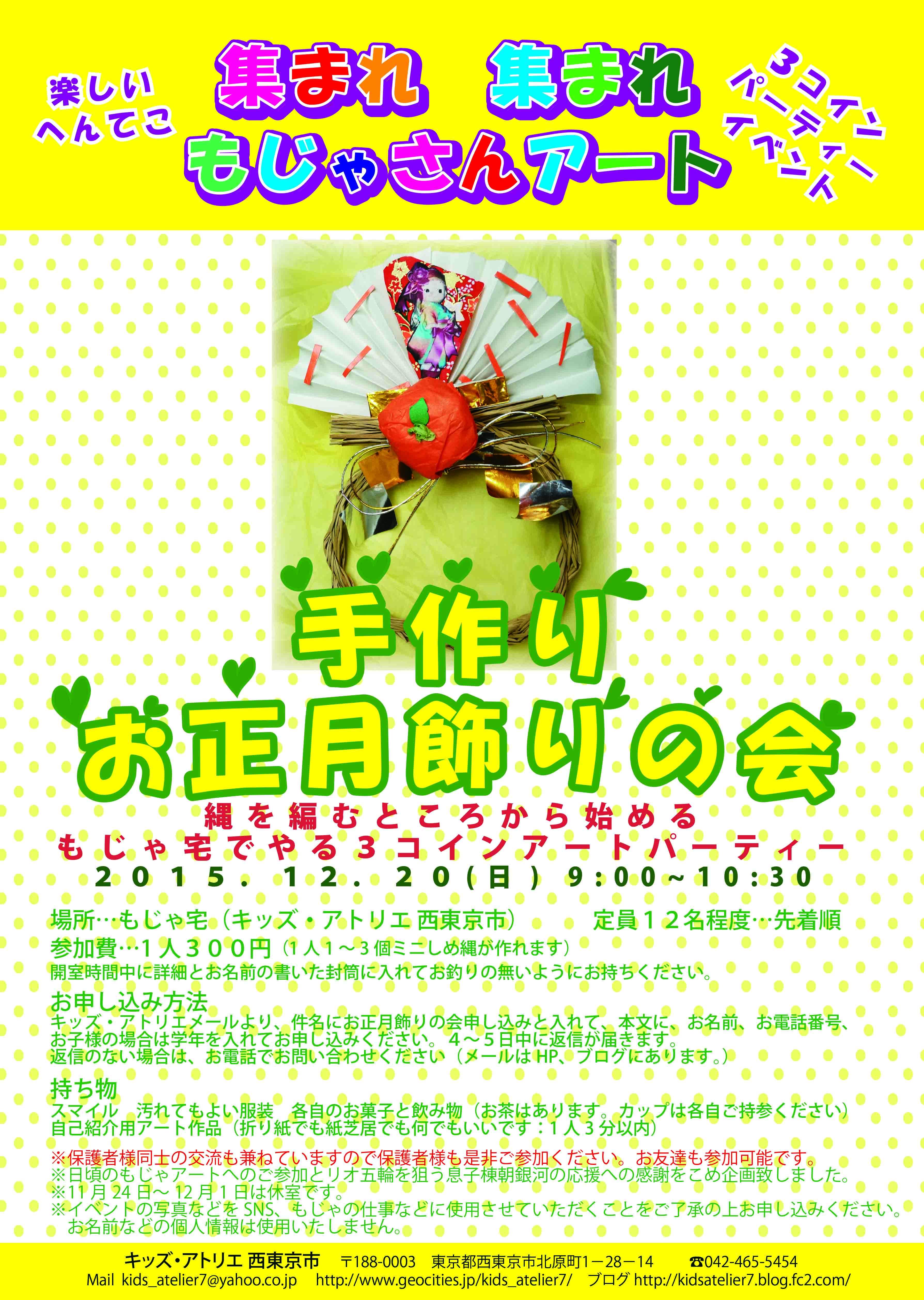 手作りお正月飾り工作 しめ縄 イベント キッズ・アトリエ 西東京市 武蔵野市