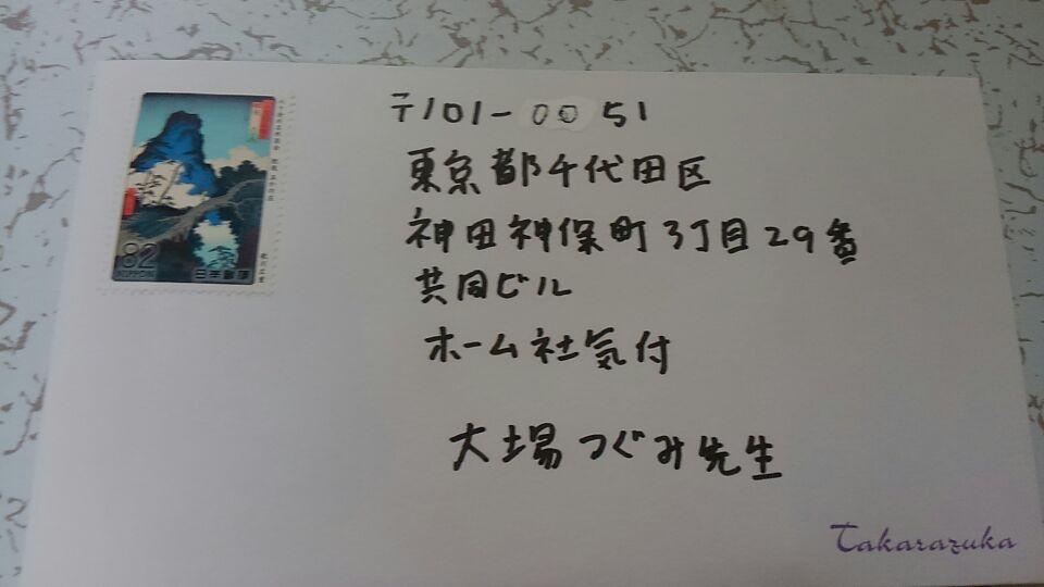 切手 ファン レター