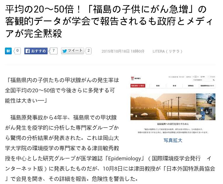 福島の子供にがん急増!政府とメディアが完全黙殺!平均の20〜50倍〜300倍!客観的データが学会で