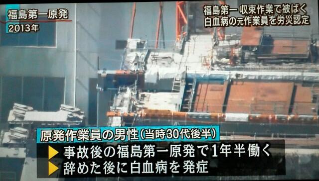 恐ろしき国、日本!原発事故作業員19ミリシーベルトで白血病!福島は20ミリで帰れ!作業員、初労災認定