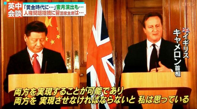 英国は中国と黄金の時代へ!日英の大外交の落差、実利に目のないロンドン! 中国敵視、戦前回帰の安倍日本