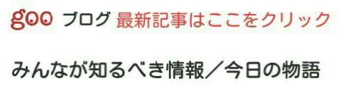 キッシンジャー、日本の憲法改正は断じて容認することはできない!中曽根康弘、安倍晋三に回答!バランスの