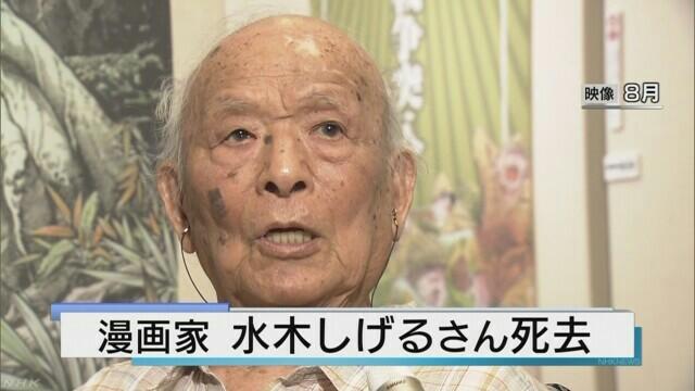 漫画家、水木しげるさん死去、93才/水木しげる・戦争/命懸けで合流した部隊で「死ね!」玉砕