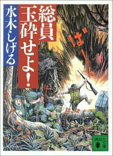 戦争って何?想像を!ペリリュー島舞台の漫画、反響大きく!人肉食もあった…生き残った日本軍1万余人中「