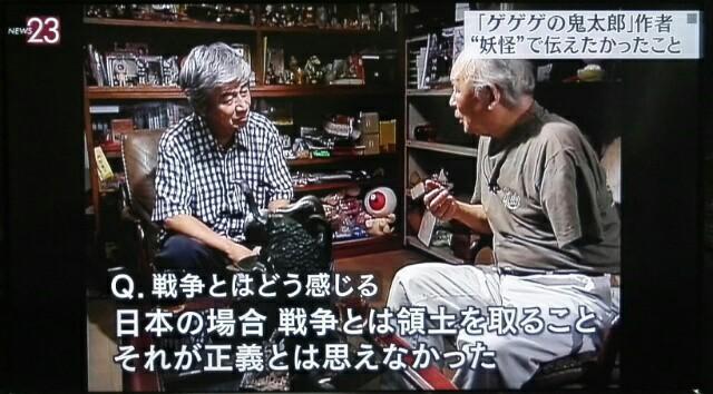 水木しげる氏、日本の先の戦争、他国の領土を取る事は正義とは思えなかった!戦争、すなわち死…