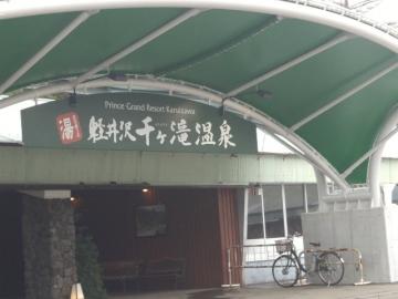 182千ヶ滝温泉