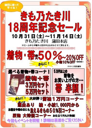 201510_kaiten_SALE.jpg