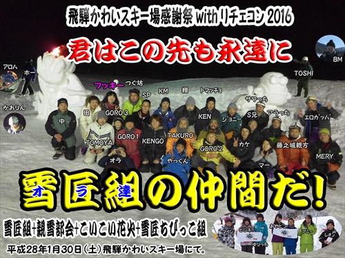 リチェコン2016【1月30日】 (110-2)_R