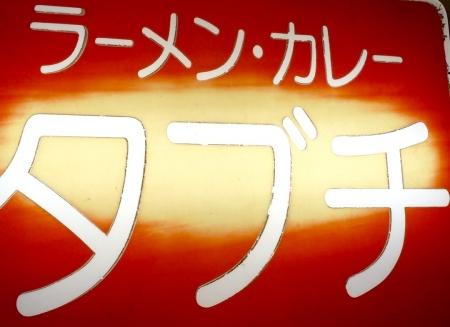 tabusai4.jpg