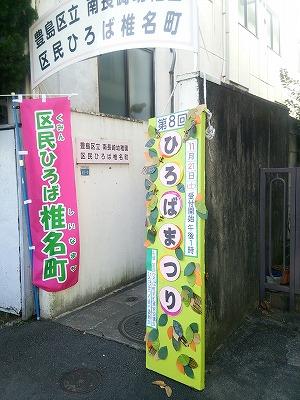 151121shinamachi.jpg
