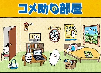 s-komesuke.jpg
