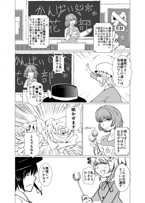 東方秋例大祭本文2