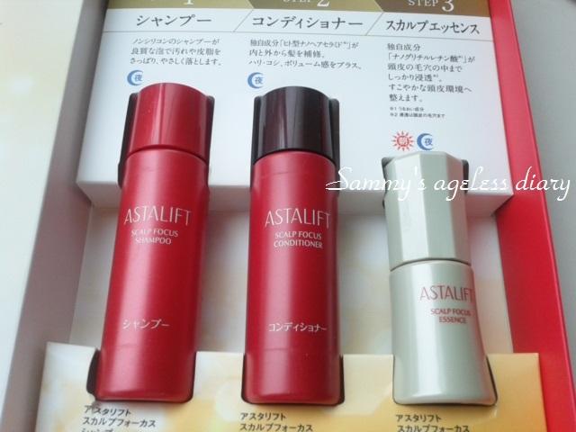 アスタリフト 美髪トライアルキット 3