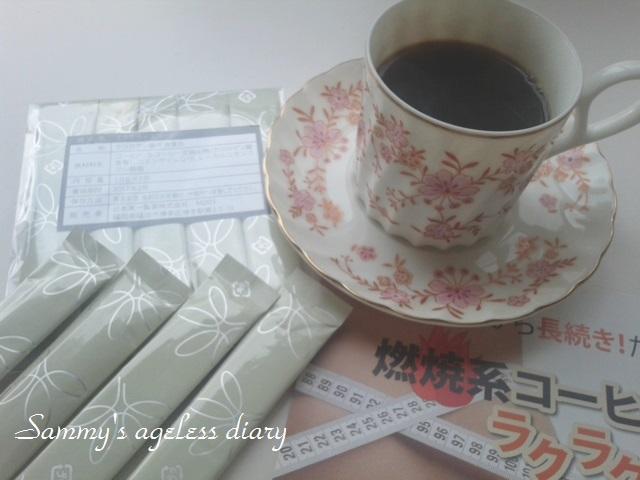 エクササイズコーヒー 1