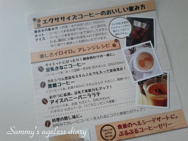 エクササイズコーヒー パンフ