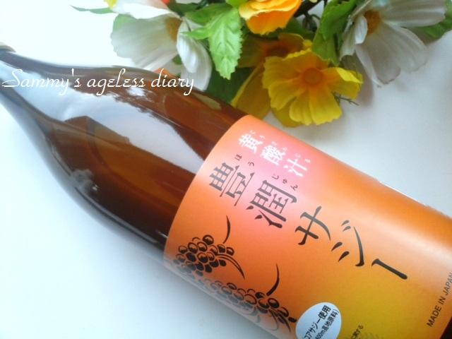 黄酸汁サジージュース 2