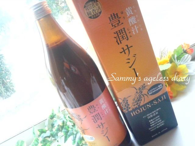 黄酸汁サジージュース 3