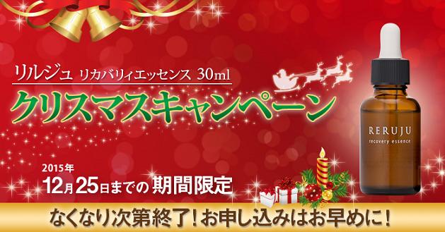 リルジュ クリスマスキャンペーン