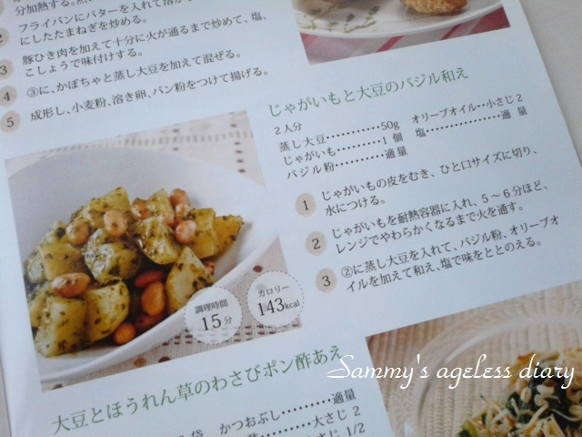 スーパー発芽大豆 レシピの中