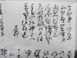三成の手紙