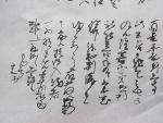 光秀の手紙