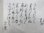 上杉謙信の手紙
