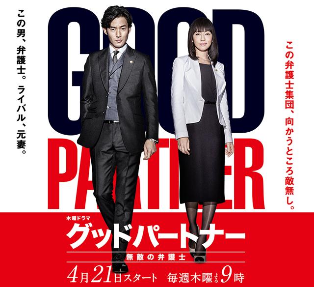 木曜ドラマ グッドパートナー〜無敵の弁護士〜