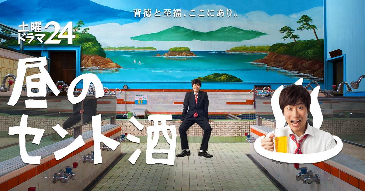 土曜ドラマ24 昼のセント酒