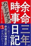 20160331 余命三年時事日記ハンドブック