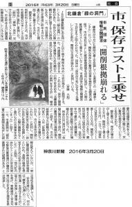 神奈川新聞2016年3月20日b