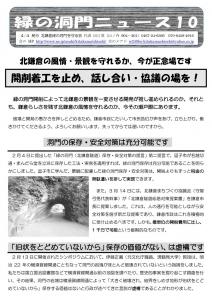 洞門ニュース101
