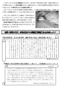 洞門ニュース102