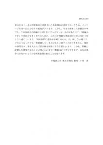koizumi coments1