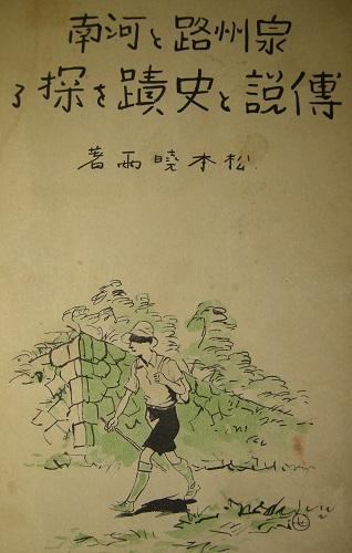 「伝説と史跡を探る」表紙