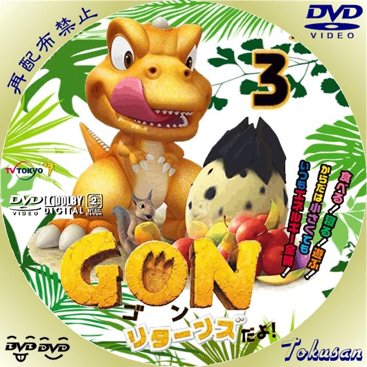 GON-ゴン-リターンズだよ!-03