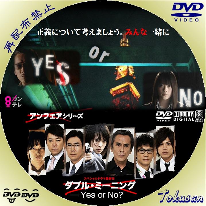 ダブル ミーニング Yes or No?