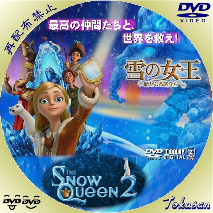 雪の女王2~新たなる旅立ち