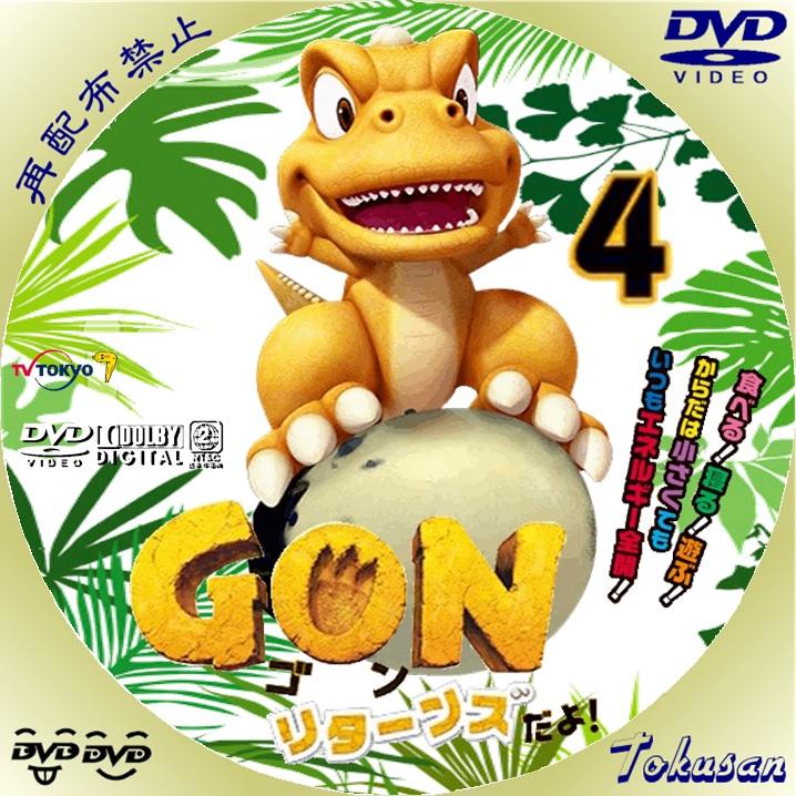 GON-ゴン-リターンズだよ!04