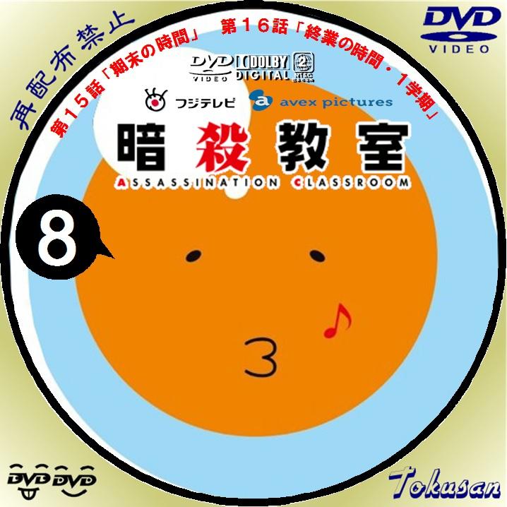 アニメ暗殺教室-08